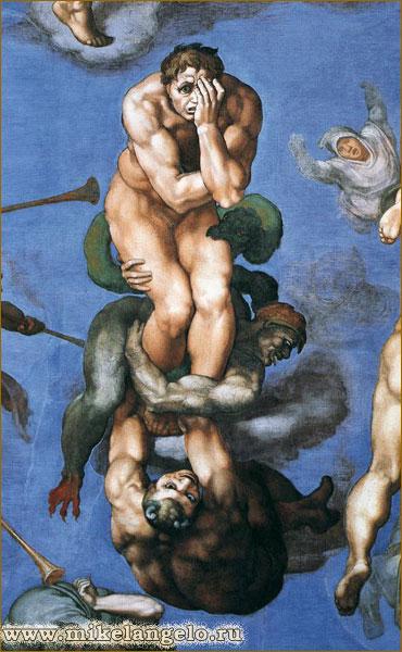 Человек, увлекаемый демонами в ад. Фрагмент фрески «Страшный суд». Микеланджело